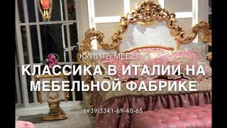 Итальянская мебель классика,купить на фабрике:(+39)3341694865