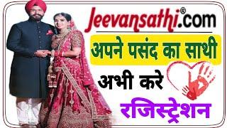 Jeevansathi.com par account kaise banaye   how to make jeevansathi id account screenshot 4
