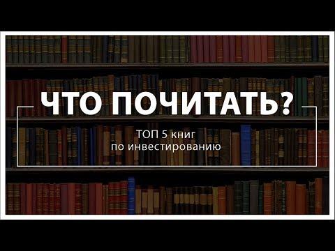 Что почитать | Топ 5 книг по инвестированию