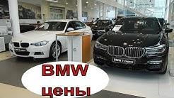 BMW   цены на модельный ряд ноябрь 2018