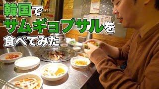 韓国でサムギョプサルを食べてみた!自分が何度も行ってるお気に入りのお店!#釜山旅行