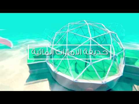 Emirates Water Park | Underwater Museum | Abu Dhabi, UAE