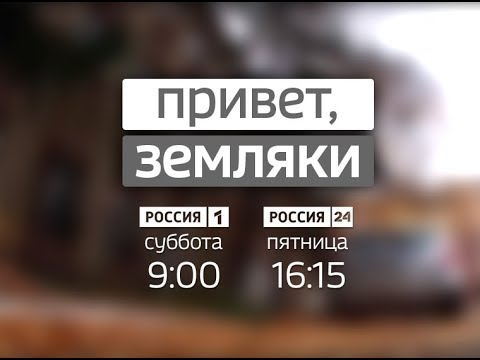 """""""Привет, земляки!"""" с. Озерное Аткарского района"""