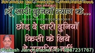 Chhod De Saari Duniya Kisi Ke Liye Karaoke Stanza-2, Scale-A HIndi Lyrics By Prakash Jain