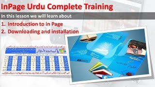 InPage Tutorials in Urdu | Introduction to in Page | Downloading and installation of Inpage