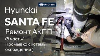 Ремонт коробки передач на Hyundai SANTA FE/Промывка системы охлаждения ( часть)