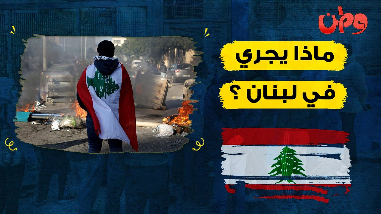 ماذا يجري في لبنان؟