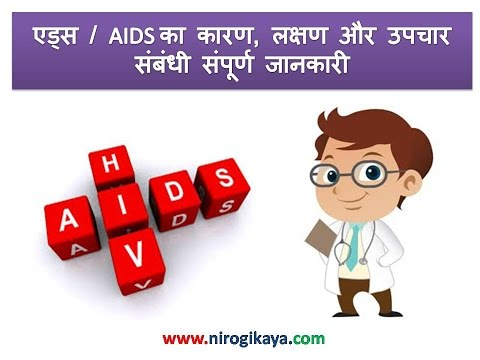 HIV AIDS Causes, Symptoms, Diagnosis and Treatment in Hindi with Hindi Audio