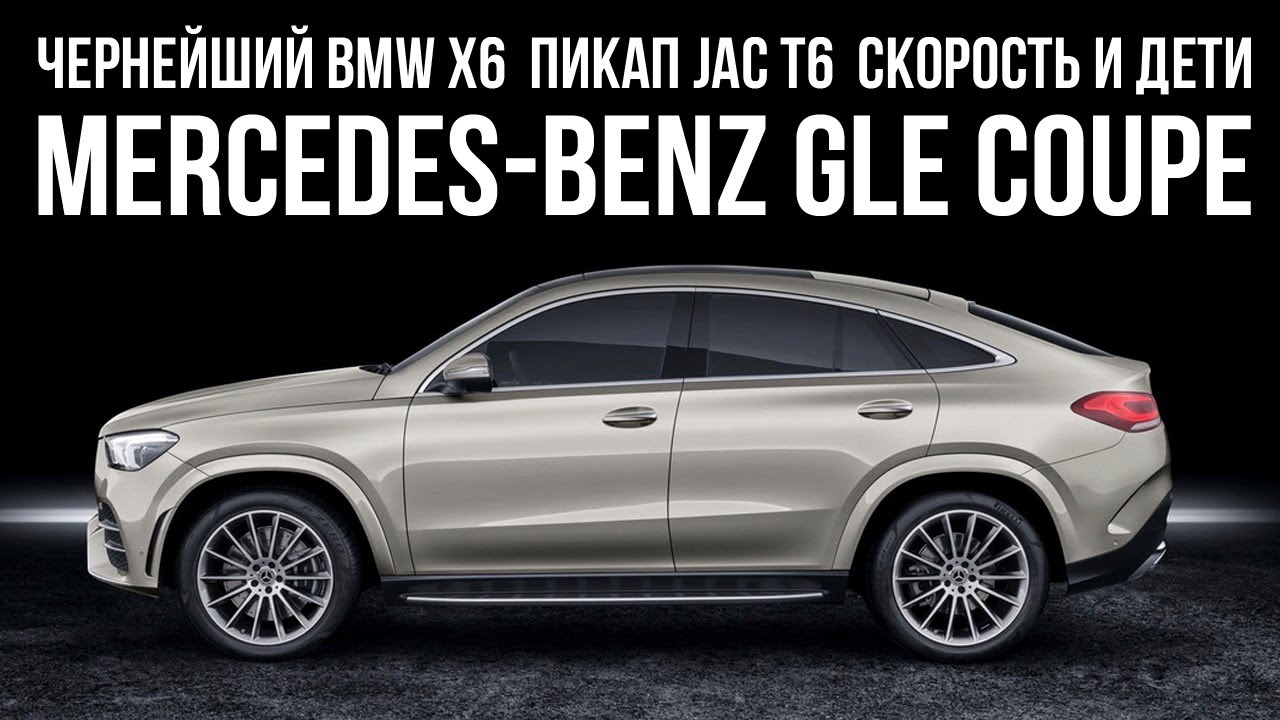 Новый Mercedes GLE Coupe, цены на УАЗ с АКП, лимит скорости с детьми и... // Микроновости Авг 19