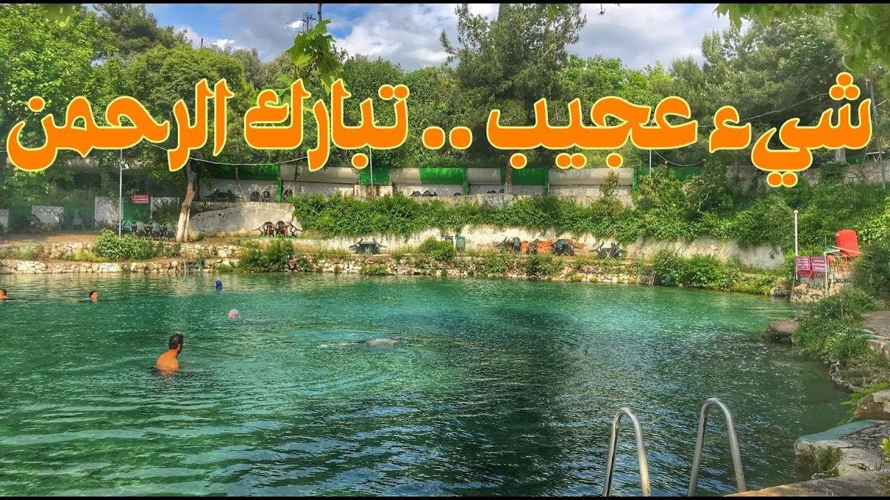 قرية كرامة في بورصة ، مكان رهيب مياه ينابيع للعلاج والاستمتاع ، عشقي بورصة