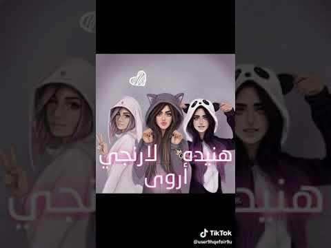 تيك توك اسماء بنات كيوت على اغنية و ش عيبي Youtube