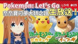 [LIVE] 【奈奈生放送】#22 《Pokemon Let's GO》昨天抓到閃電鳥!今天能打到四天王嗎?