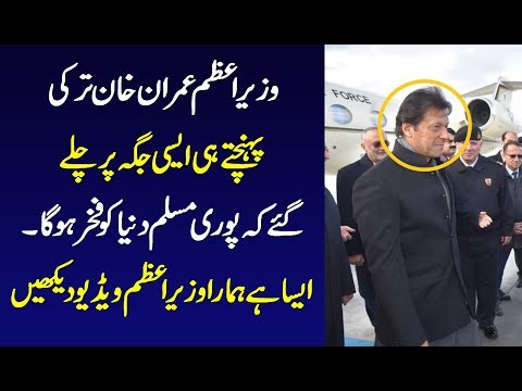 Imran khan Reached to Turkey on official visit