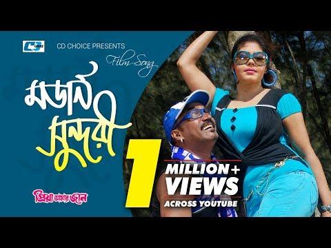 Modern Sundori | Mimi | Mohsin | Nasrin | Kabila | Priya Amar Jaan | Bangla Movie Song 2017