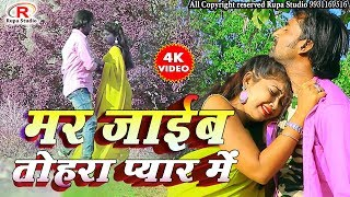New Bhojpuri sad song🎶🎼Mar Jaib;Tohra Piyar Me   2019   Singer Chandan Chakarwati