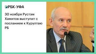 30 ноября Рустэм Хамитов выступит с посланием к Курултаю РБ