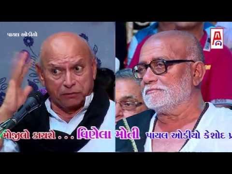 Bhikhudan Gadhvi Bharatvan Junagadh Dayro Padmashri Award Morari Bapu - 1