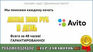 Денежный Avito Максим Романов реальные отзывы
