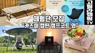고릴라캠핑TV 68회 체험단 모집 (카즈미 캡틴 캠프코…