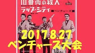 2017/08/27小名浜ベンチャーズバンド全国大会の一部を紹介します26/27日...