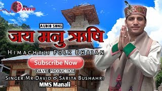 Jai Manu Rishi l Local Folk Bhajan Song  l Mr David and Sarita Bhushari l