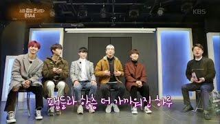 연예가중계 - 스타 팝업 콘서트 B1A4 - 비원에이포 오행시.20161210