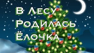 Little Fir Tree (В Лесу Родилась Ёлочка) - a song for New Year [Russian for Beginners]