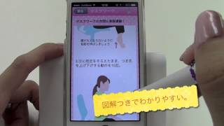 ながら美容~効率良く美しく、いつでもどこでもスグできる!~/iPhoneアプリ