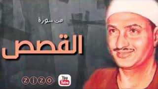 رائعة الشيخ محمد صديق المنشاوي وقراءة خيالية من سورة القصص :: تلاوة مميزة ونادرة