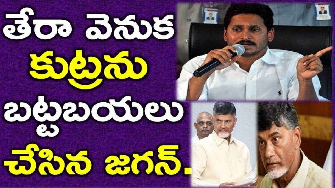 Jagan Leaks The Actual Secret Of Yellow Media | Ap Viral News | Political News | News220