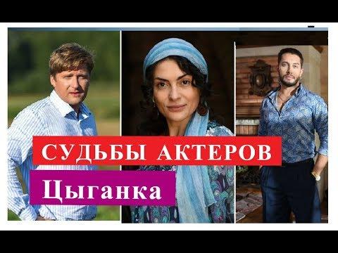 Цыганка сериал актеры