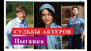 Цыганка Сериал. СУДЬБЫ АКТЕРОВ Биография