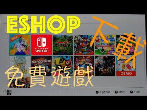 [NS樂] Switch eShop 免費遊戲怎麼下載? - YouTube