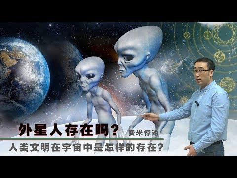 外星人存在吗?人类为什么看不到外星文明?李永乐老师讲费米悖论