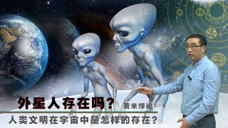 Does aliens exist? Why don't we see alien civilization? Mr. Li talks about Fermi's paradox