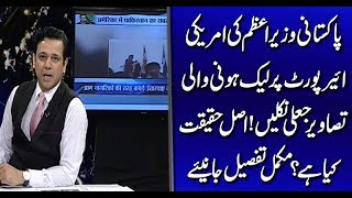 Fake Pictures of Shahid Khaqan Abbasi on US Airport | @ Q