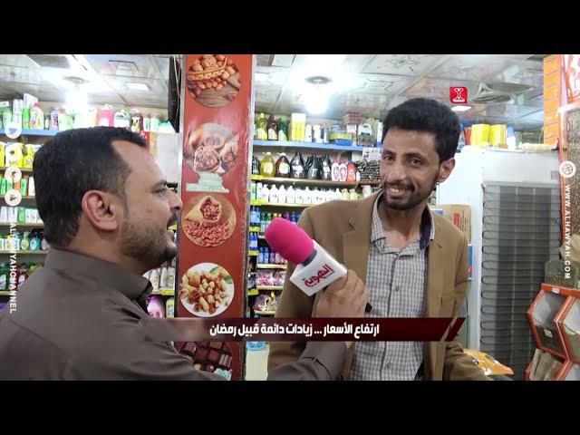 السلطة الرابعة   ارتفاع الأسعار .. زيادات دائمة قبيل رمضان   قناة الهوية