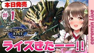【モンハンライズ】#1 全力狩猟だ!里クエストの攻略からラスボス目指してライトボウガン&狩猟笛でいくぞ~【Monster Hunter Rise VTuber Live ライブ配信中】