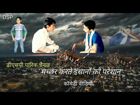 मच्छर करते इंसानों को परेशान कॉमेडी #Arvind_Pareek