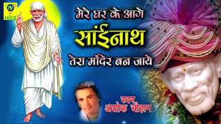 Mere Ghar Ke Aage Sainath | साईबाबा भजन| Saibaba, Hindi Devotional Song |  Ashok Chouhan