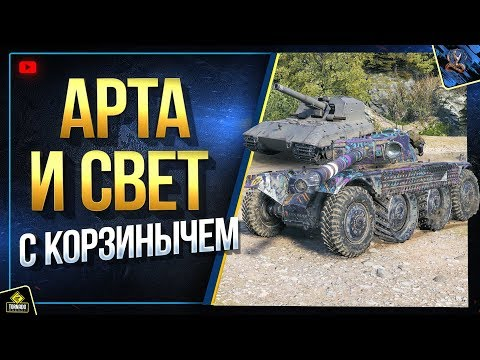 Дуэт Побед - Арта и Свет (Юша в World Of Tanks с Корзинычем)
