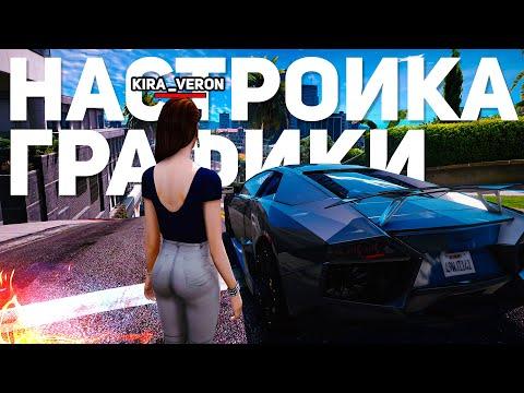 GTA 5 - ИДЕАЛЬНЫЕ НАСТРОЙКИ ГРАФИКИ - ЧАСТЬ 1