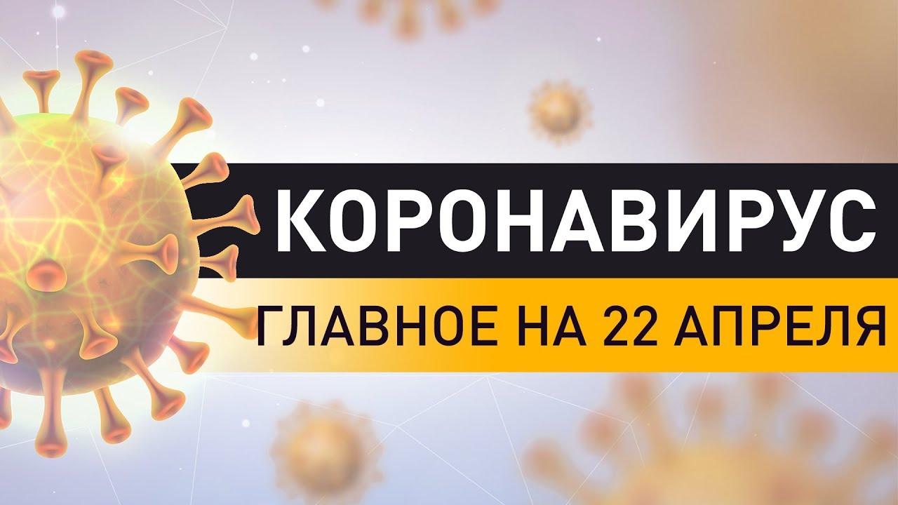 Коронавирус. Ситуация в Беларуси и мире на 22 апреля. Последние данные по COVID-19