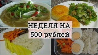 КАК ПРОЖИТЬ НЕДЕЛЮ НА 500 рублей!Обзор блюд ДЕНЬ 1,2,3