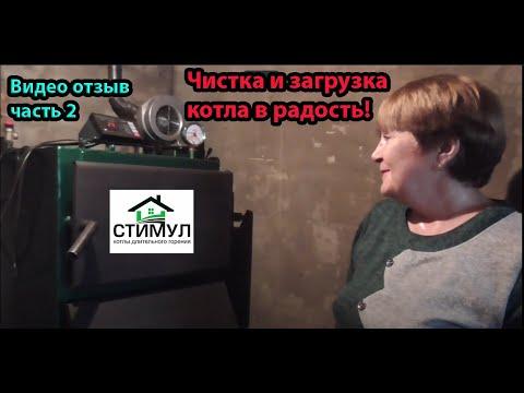 """Даже женщина может справиться с котлом длительного горения """" Стимул """"(чистка и загрузка) часть 2"""