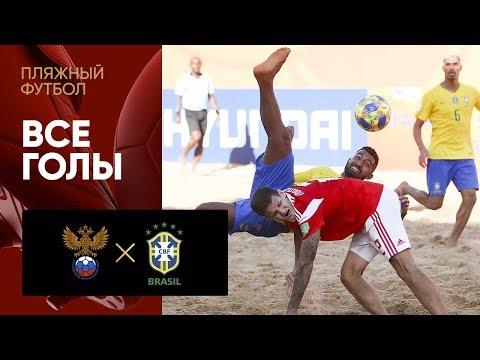 28.11.2019 Россия - Бразилия - 4:3. Все голы