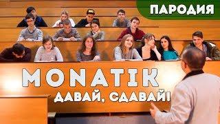 MONATIK - «ТО, ОТ ЧЕГО БЕЗ УМА» ( Давай, сдавай! ПАРОДИЯ)