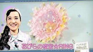 いきなり!黄金伝説。 篠原ともえさんのハンドメイド作品☆ 作り方をご紹介!