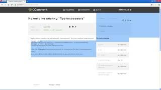 Заработок в интернете на сайте  ''Qcomment'' до 1000р в день