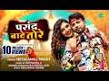 #Bhojpuri | #Neelkamal Singh | पसंद बाटे तोरे | Pasand Bate Tore | Bhojpuri Gana | Full